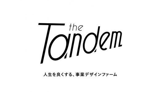 the Tandemのサイトをリニューアルしました。