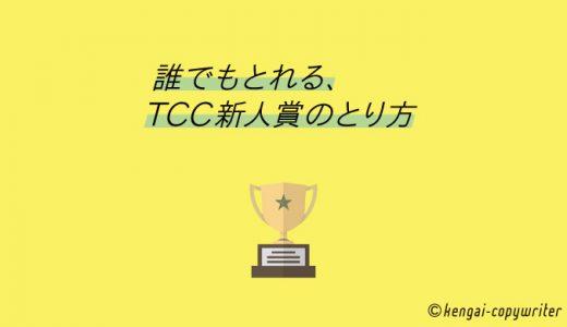 誰でもとれる、TCC新人賞のとり方