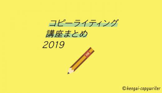 コピーライティング講座まとめ 2019